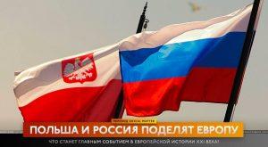 ПУТІНІЗАЦІЯ ПОЛЬЩІ: центр Європи накриває тінь від Кремля