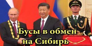 """КОРОЛЕВСТВО КРИВЫХ ЗЕРКАЛ или """"абсолютный успех"""" Путина в Китае"""