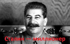 СТАЛІН БУВ ПІДПІЛЬНИМ МУЛЬТИМІЛЬЙОНЕРОМ: те, чого ви не знали про комуністичного вождя