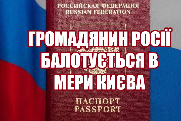 Громадянин Росії балотується в мери Києва – блогер