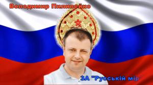 Кандидат від ОПЗЖ Володимир Пилипейко – метал, наркотики, вирубка лісу – блогер