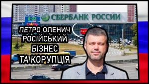 Петро Оленич чиновник з КМДА допомагає російському бізнесу та незаконним забудовам (ВІДЕО)