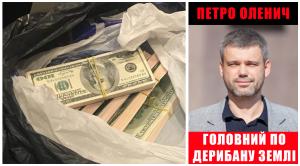 Петро Оленич – помічник українофобів вкрав 1,5 млрд у киян