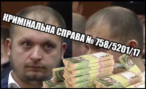 Артем Семеніхін – афери на держзакупівлях в Конотопі (відео)