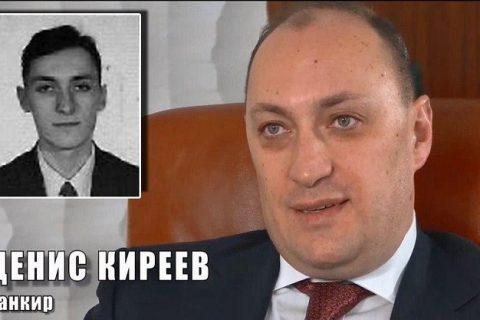 Денис Кірєєв – український банкір на службі у ФСБ – блогер