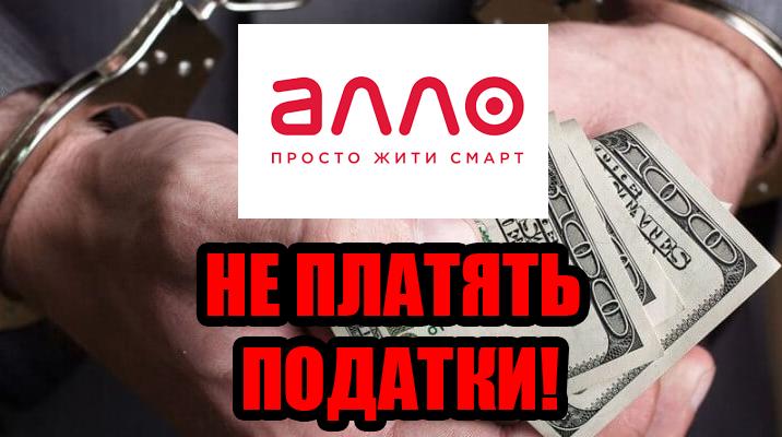 allo.ua та їх злочинна схема по ухиленню від податків