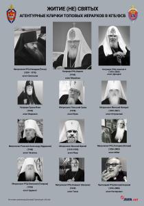 Грішний трон Кирила. Історія про великі гроші, розпусту, амбіції та ФСБ