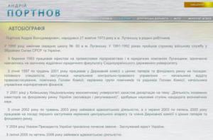 Жизнь и деньги Андрея Портнова. История, которая начинается в криминальном Луганске