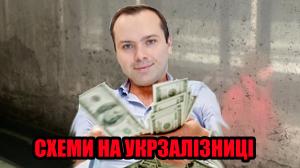 Олександр Перцовській – придумана біографія, не задекларовані мільйони та тендерні махінації ТОПу Укрзалізниці